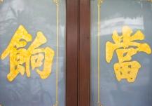 chinatown (9 of 29)January 02, 2014